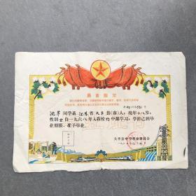 七十年代 最高指示 江苏大丰中学毕业证书