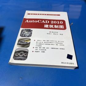 精益工程视频讲堂(CAD/CAM/CAE):AutoCAD 2010建筑制图