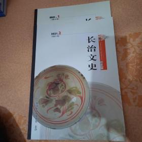 长治文史2021.1.2