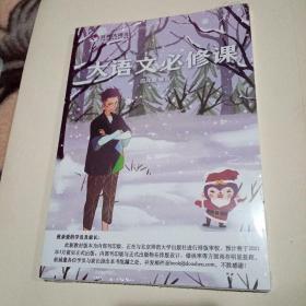 豆神大语文 大语文必修课  四年级 寒假