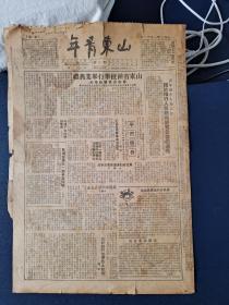 山东青年(1950年1月11日)报纸