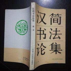 汉简书法论集