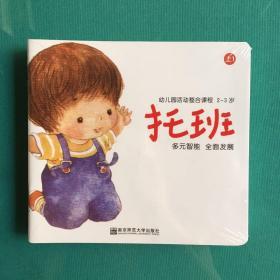 幼儿园活动整合课程(2一3岁)托班.多元智能.全面发展(5册)上1(塑封全新未开封)
