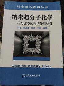 纳米超分子化学:从合成受体到功能组装体