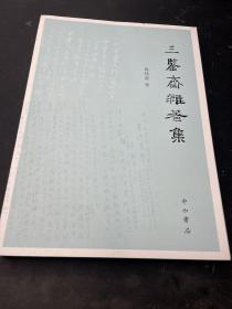 三鉴斋杂著集