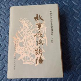 中国民间文学集成淮阴市卷  下册     故事歌谣谚语