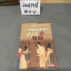 中国历史中的妇女与性别