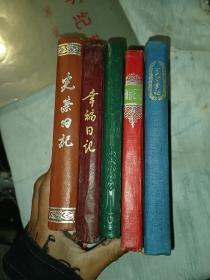 【空白老笔记本5本;《光荣 ,学习,,龙华,勤俭,幸福日记》带插图,没有使用过