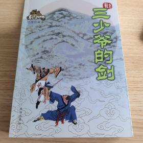 三少爷的剑(珠海插图版2009四版一印)