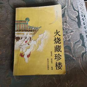 传统评书新编丛书火烧藏珍楼