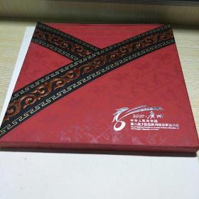 第八届少数民族传统体育运动