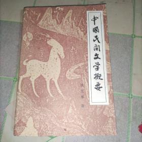 中国民间文学概要(增订本)段宝林