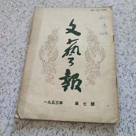 文艺报1953年第7号
