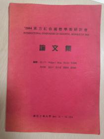 2004 东方红曲国际学术研讨会论文集INTERNATIONAL SYMPOSIUM  ON ORIENTAL MONASCUS 2004