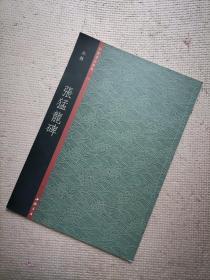中国书法典集(16):  北魏  张猛龙碑     (实物如图,图货一致的,一书一图的)
