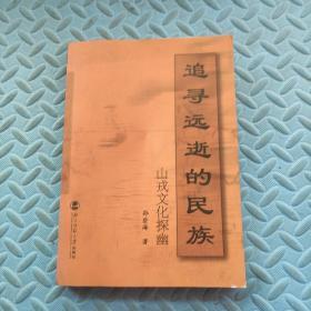 追寻远逝的民族:山戎文化探幽