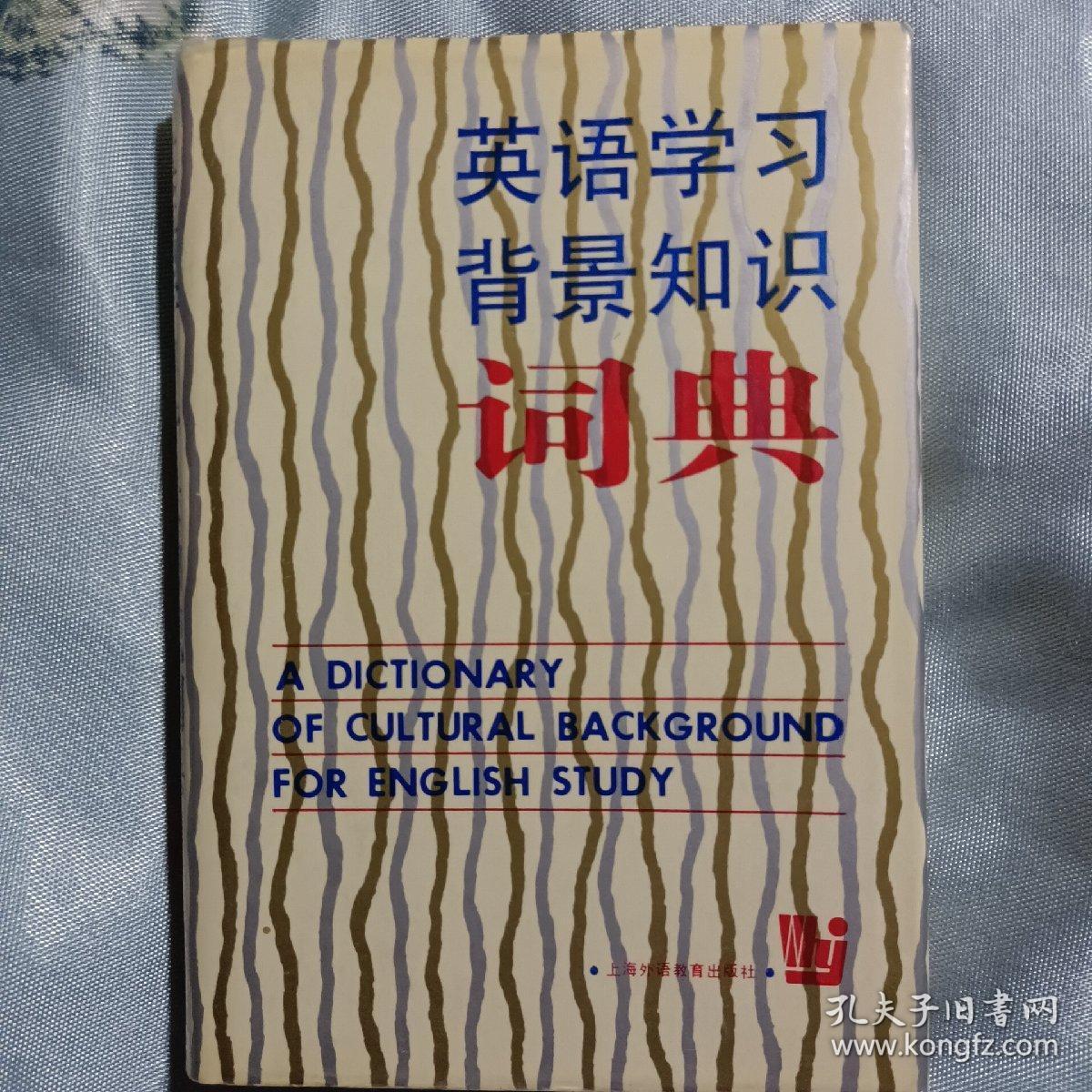英语学习背景知识词典(精装)