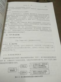 GB/T 19580-2012《卓越绩效评价准则》运作指导