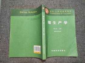 面向21世纪课程教材:猪生产学(动物科学专业用)【内页干净无笔记】