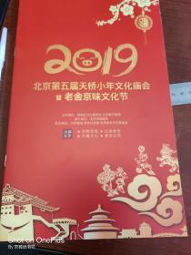 节目单:北京第五届天桥小年文化庙会·老舍京味文化节