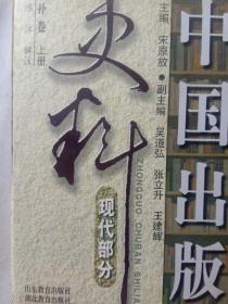 中国出版史料现代部分补卷上册