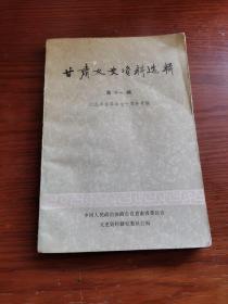 甘肃文史资料选辑.第11辑