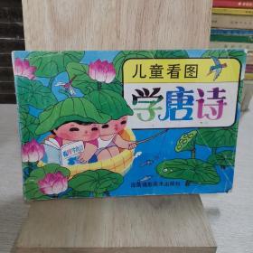 儿童看图学唐诗