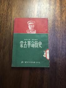 蒙古革命简史