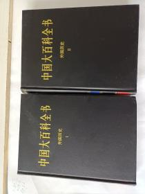 新版·中国大百科全书(74卷)--外国历史(1.2)