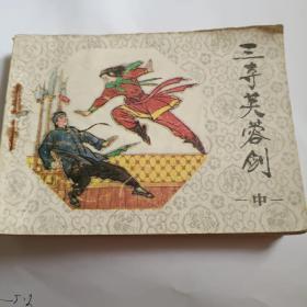 ③夺芙蓉剑(中)
