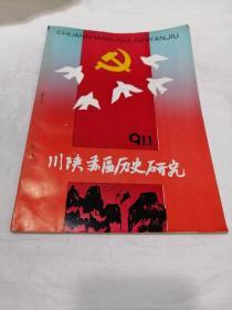 川陕苏区历史研究1991.1
