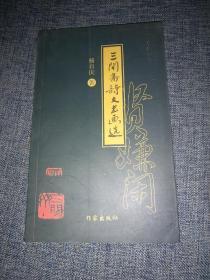 三闲斋诗文书画选   内页干净