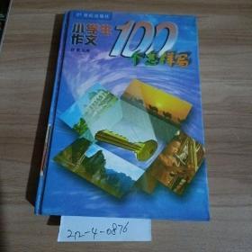 小学生作文100个怎样写