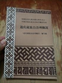迪庆藏族治州概况