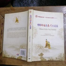 中国神话及志怪小说选