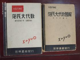 民国37年版《范氏大代数、范氏大代数题解》两厚册合售
