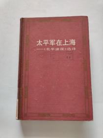 太平军在上海——《北华捷报》选译【馆藏】