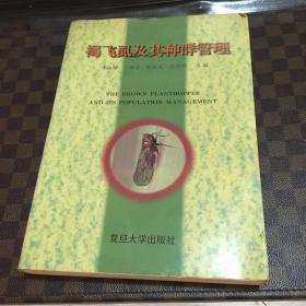 褐飞虱及其种群管理