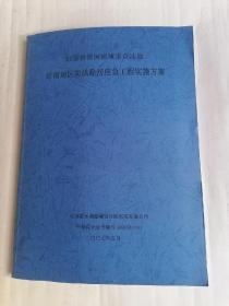 江苏省淮河流域重点洼地沂南地区防洪除涝应急工程实施方案