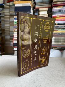 川菜烹调技术(上册)