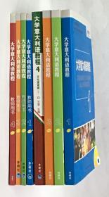 大学意大利语教程 1、2、3、4(课本+mp3, 教师手册+CD-ROM )8册合售
