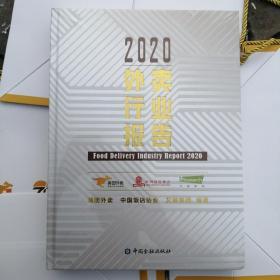 2020外卖行业报告
