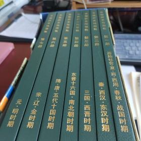 中国历史地图集(共七册,少第八册)