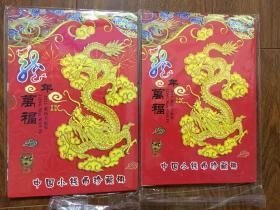 龙年万福(中国小钱币珍藏册)2012