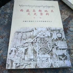 西藏昌都地区文史资料第二辑