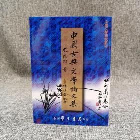 台湾学生书局  尤信雄《中国古典文学论文集》