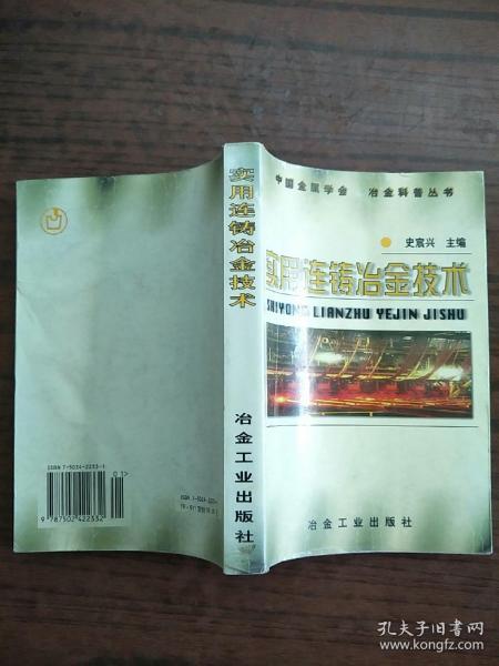 实用连铸冶金技术   原版旧书有点水印  不影响阅读