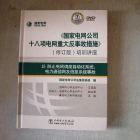 防止电网调度自动化系统、电力通信网及信息系统事故(修订版)