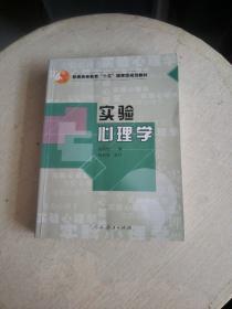 实验心理学  书内有划线字迹!~