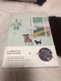 十亩间/暖心作家丁立梅全新散文精选集